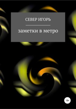Игорь Север - fb:заметки в метро