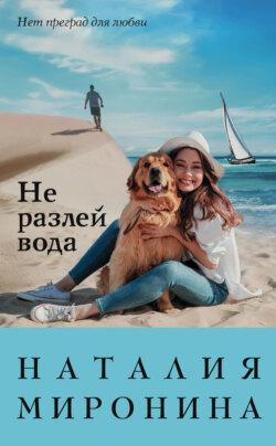 Наталия Миронина - Не разлей вода