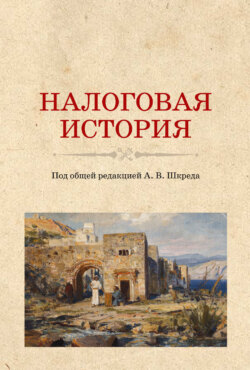 Коллектив авторов - Налоговая история