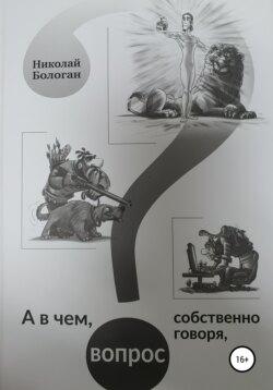 Николай Бологан - А в чем, собственно говоря, вопрос