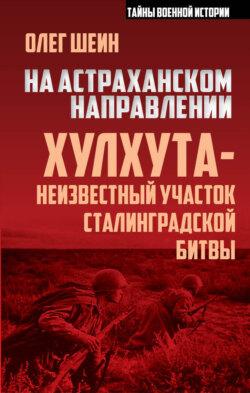 Олег Шеин - На астраханском направлении. Хулхута – неизвестный участок Сталинградской битвы