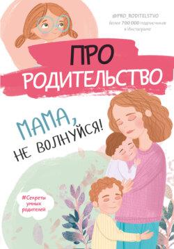 С. Галимзянова - Про родительство. Мама, не волнуйся!