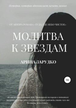 Арина Зарудко - Молитва к звездам
