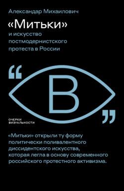 Александар Михаилович - «Митьки» иискусство постмодернистского протеста в России