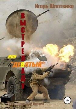 Игорь Шпотенко - Выстрел в аду, или Девятый