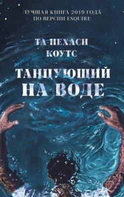 Та-Нехаси Коутс - Танцующий на воде