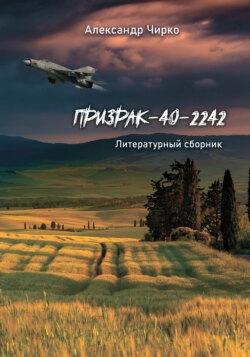 Александр Чирко - Призрак-40-2242. Литературный сборник