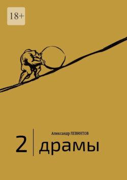 Александр Левинтов - 2| Драмы. 1989–2020гг.