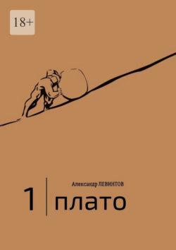 Александр Левинтов - 1| Плато. Диалоги