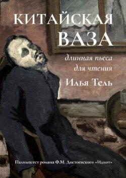 Илья Тель - Китайскаяваза. Длинная пьеса для чтения