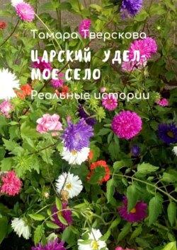 Тамара Тверскова - Царский удел– моесело. Реальные истории