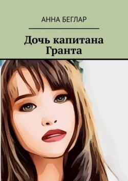 Анна Беглар - Дочь капитана Гранта