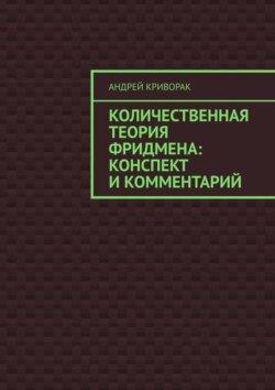 Андрей Криворак - Количественная теория Фридмена: конспект икомментарий