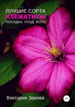 Виктория Зонова - Клематисы. Лучшие сорта