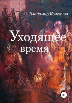 Владимир Колганов - Уходящее время