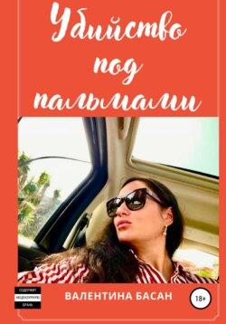 Валентина Басан - Убийство под пальмами