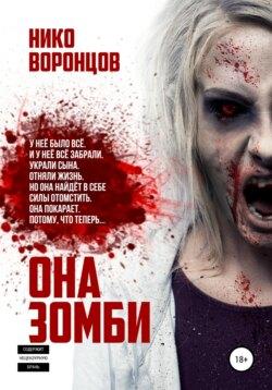 Нико Воронцов - Она зомби