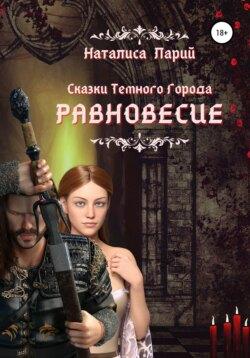 Наталиса Ларий - Равновесие