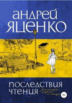 Андрей Яценко - Последствия чтения