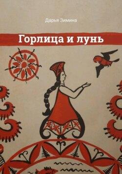 Дарья Зимина - Горлица илунь
