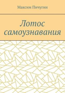 Максим Пичугин - Лотос самоузнавания