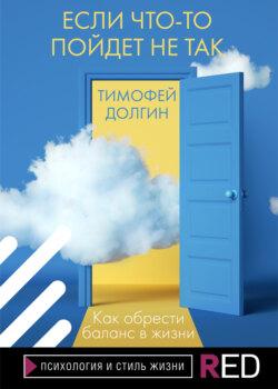 Тимофей Долгин - Если что-то пойдет нетак