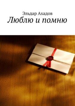 Эльдар Ахадов - Люблю ипомню