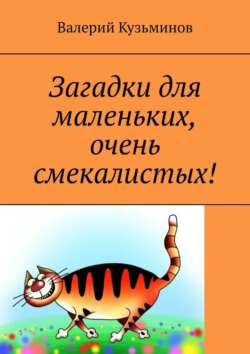 Валерий Кузьминов - Загадки для маленьких, очень смекалистых!