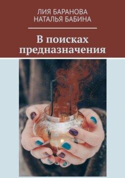 Наталья Бабина, Лия Баранова - Впоисках предназначения