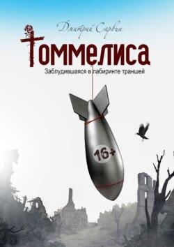 Дмитрий Сарвин - Томмелиса. Заблудившаяся в лабиринте траншей