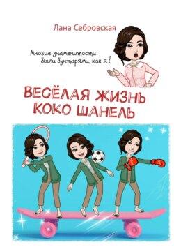 Лана Себровская - Весёлая жизнь Коко Шанель
