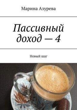 Марина Азурева - Пассивный доход–4. Новыйшаг
