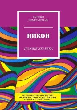 Дмитрий Немельштейн - Никон. Поэзия XXI века