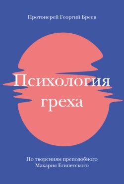 протоиерей Георгий Бреев - Психология греха. По творениям преподобного Макария Египетского