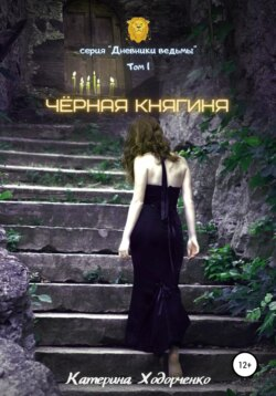 Катерина Ходорченко - Чёрная Княгиня. Том 1