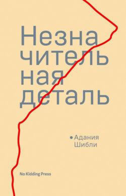 Адания Шибли - Незначительная деталь