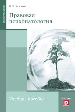 Борис Алмазов - Правовая психопатология