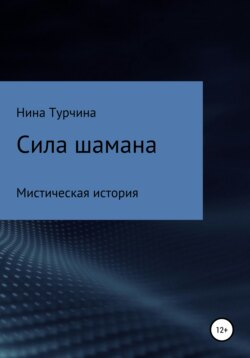 Нина Турчина - Сила шамана