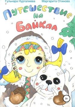 Гульнара Нургалиева - Путешествие на Байкал