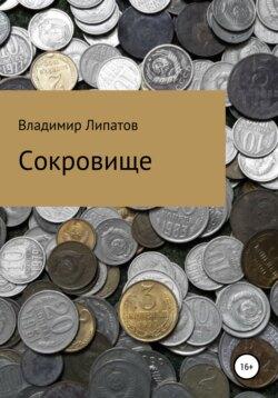 Владимир Липатов - Сокровище