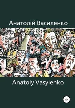 Анатолій Василенко, Віктор Кудін - Карикатура, Сartoon