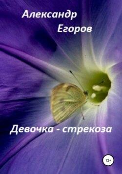Александр Егоров - Девочка – стрекоза