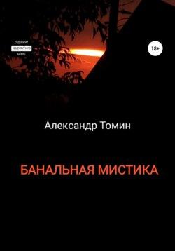 Александр Томин - Банальная Мистика