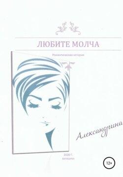 Александрина - Любите молча
