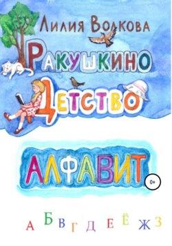 Лилия Волкова - Ракушкино детство. Алфавит