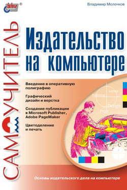 Владимир Молочков - Издательство на компьютере. Самоучитель