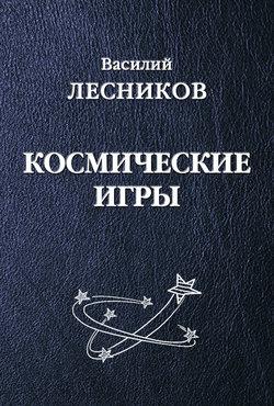 Василий Лесников - Космические игры