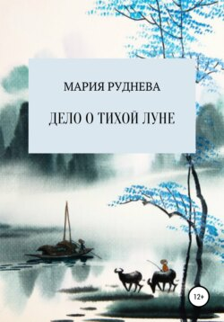 Мария Руднева - Дело о Тихой Луне