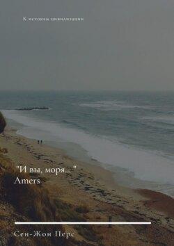 Сен-Жон Перс - «Ивы, моря…». Amers