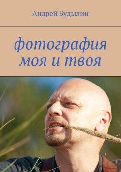 Андрей Будылин - Фотография моя итвоя